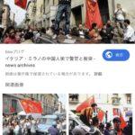 イタリア女性「移民の中国人はイタリア生まれイタリア育だちイタリア語を話してもイタリア人ではない」