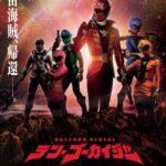 ゴーカイジャー完全新作『テン・ゴーカイジャー』公開決定。小澤亮太、山田裕貴らキャスト再集結