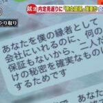 就活女子を食い物にしていた近鉄さん、名古屋支社を廃止wwwwwwwwwwwwwww