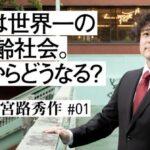 日本って超高齢化社会なのに、年を取る=悪・ダサいみたいな風潮って自己矛盾じゃね?