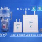 日本化学工業が全固体電池向けの凄いやつを開発