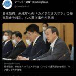 日本政府、未成年への「カメラ付きスマホ」の販売禁止を検討、ハメ撮り事件が急増