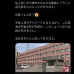 立憲民主党・津村啓介(岡山)「北海道新聞の記者は悪事を働いたの?何が犯罪なの」旭川医大不法侵入事件