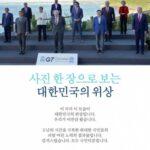 韓国がG7サミットの集合写真を加工し管首相を端っこに 加工担当者を処分 政府は「編集ミス」と説明