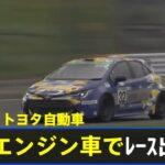豊田章男「ガラパゴ水素!」車カスのトヨタがEVではなく水素にこだわる理由。
