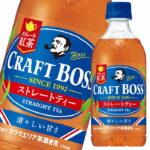 BOSSのストレートティー新発売!?うおおおおぉ  [518031904]