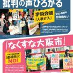 【パヨク悲報】共産党系反五輪パヨクさん、五輪開会式に激怒、横浜市に原爆投下を所望する  [256273918]
