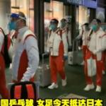 【悲報】中国選手団、フルアーマーで入国  [118128113]