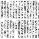 【悲報】望月イソ子、宇都宮健児、北原みのり、内田樹「五輪中止を要求します」  [329614872]