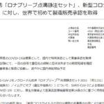 【朗報】軽症・中等症用コロナ治療薬「ロナプリーブ」厚労省が承認、正式承認は世界初  [509689741]