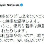 ひろゆき「昭和脳 老害50代をクビにできないから日本の企業給与が上がらない」  [144189134]