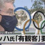 バッハ「もう、オリンピック、観客ありで日本人だけで楽しんじゃおう!」 雰囲気出始める  [668024367]