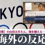 小山田圭吾の障害者虐待、全世界で報道 絶望の地球追放へ  [676128762]
