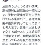 朝日新聞主催 全国高校野球 神奈川大会 全試合「有観客」での実施決定  [135853815]