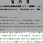 東京都「休業要請に応じない飲食店と取引しない」という誓約書を作成していた  [284093282]