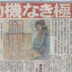 林真須美「毎日毎日、死刑になるんじゃないかとおびえ、生きていくのが限界です」 弁護士に涙で訴え  [123322212]