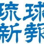 琉球新報「記者の取材は社会の一般的な法令や慣習と時に異なる。記者の不法侵入は正当な制限破り」  [135853815]