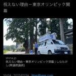 立憲民主党・階猛(岩手)「『祝い』の前に『償い』を。『災い』と『呪い』の東京五輪」  [295723299]