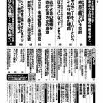 電通という日本を蝕む反日寄生虫企業を本格的に潰すべきだろ  [478973293]