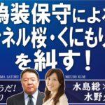 【悲報】チャンネル桜「KAZUYAのような中途半端で物の分かってない似非保守が多すぎる。」