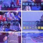 NHKEテレスケボー 瀬尻稜さんのフランクな解説が人気に 「鬼ヤバイっすね」  [448218991]