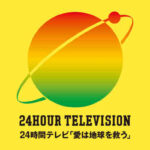 24時間テレビ1秒も見てないおじさん「24時間テレビ1秒も見てない」  [535983949]