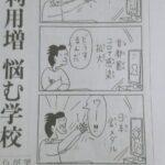 「日本人として恥ずかしい」が大好きなくせに「日本人として誇らしい」は全力で抑圧するリベラル  [156193805]