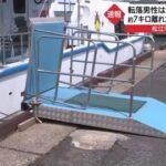 「自分で乗れるから乗船スロープなくていいよ」遊覧船の客が河に落ち溺死。宍道湖  [896590257]