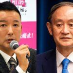 「菅義偉首相が危ない」 れいわ新選組・山本太郎代表が刺客として出馬か  [422186189]