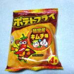 『ポテトフライ キムチ味』 これを超えるスナック菓子がいまだにない  [668024367]