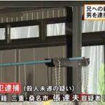 【またパヨク・朝鮮人犯罪】殺人未遂で韓国籍の玉山達夫こと張達夫容疑者(52)男を逮捕  [256273918]