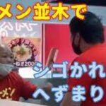 【動画】へずまりゅう、ラーメン屋🍜で真面目に働いているところを撮られるWWW  [144189134]