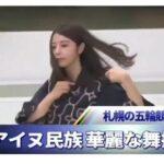 【動画あり】 アイヌ民族が札幌の競歩会場で華麗な舞披露 先住民族であることをPR  [307982957]