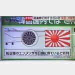 【画像】航空機のエンジンが旭日旗に似てると抗議  [468394346]