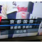 【画像あり】 NHKさん 高校野球で「京都府」を京都県と表記  [307982957]