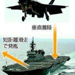 【自衛隊】海自護衛艦「いずも」空母化 「F35B」戦闘機 発着試験(画像あり)  [144189134]