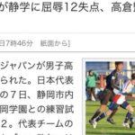 なでしこジャパン 静岡学園の男子高校生に0-12で負ける(画像あり)  [144189134]