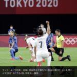 なでしこジャパン、試合前に片膝をつきBLM運動への賛意を示す  [455830913]