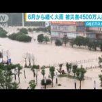 中国、大洪水の被害状況を世界に報道されたくないため官民揃って海外メディアに脅迫・嫌がらせ  [478973293]