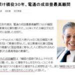 作曲家「五輪で日本人の知性低下が露呈した。政治家も電通も私利私欲に走り、非上級国民は養分」  [828293379]