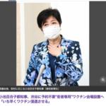 小池百合子「若者(20代〜30代)は渋谷駅に集合して!予約不要で即ワクチン打てる会場作ります」  [668024367]