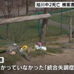 旭川女子中学生いじめ凍死事件。死体検案書には実際かかっていない精神病を記載  [519772979]