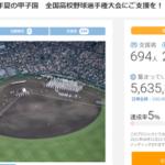 朝日新聞「助けて!甲子園のクラウドファンディング、1億円目標なのに500万円しか集まってない!」  [135853815]