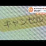 東京 緊急事態宣言、延長。31日まで  ぼくの夏休み‼  [421685208]