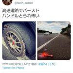 車民「高速道路道路でタイヤがバーストしました」  [866556825]