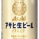 【また品薄商法】 アサヒビール「新発売したビールがまた売上殺到で生産中止にするわ つれーわw」  [733341317]