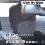 """【在日】 在日韓国人の李を逮捕 ゴミの""""回収し忘れ""""に激怒、包丁を持ち市庁内に乱入し職員を脅す   [307982957]"""