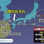 【悲報】台風14号(チャンスー)の進路がヤバいすぎる  [187550797]