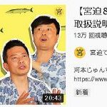 【悲報】宮迫さん、さんまをダシにした動画をアップも伸びない  [329614872]