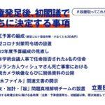 【悲報】愛知NAMIMONOGATARI 経産省が補助金取り消し  [135853815]